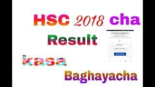 बारावीचा निकाल कधी आहे २०१८ // hsc result 2018