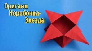 как сделать коробочку-звезду из бумаги своими руками (Оригами)