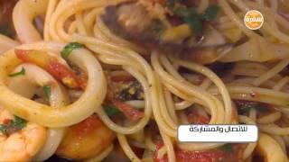 اسباجيتي بالمأكولات البحرية - بلح البحر بصوص الخل والزبدة  | شبكة و صنارة حلقة كاملة