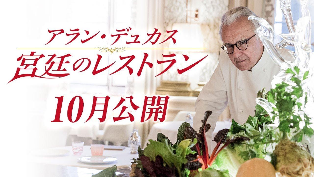 『アラン・デュカス 宮廷のレストラン』予告編 10.13(土)公開
