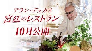 ミシュラン18ツ星を誇る仏料理界の巨匠アラン・デュカス。ヴェルサイユ...