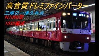 【高音質】ドレミファインバーター京急N1000型1033編成(三崎口→津久井浜)