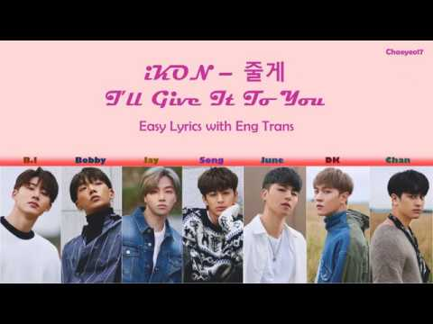IKON - 줄게 (I`ll Give It To You) [Easy Lyrics With Eng Sub]