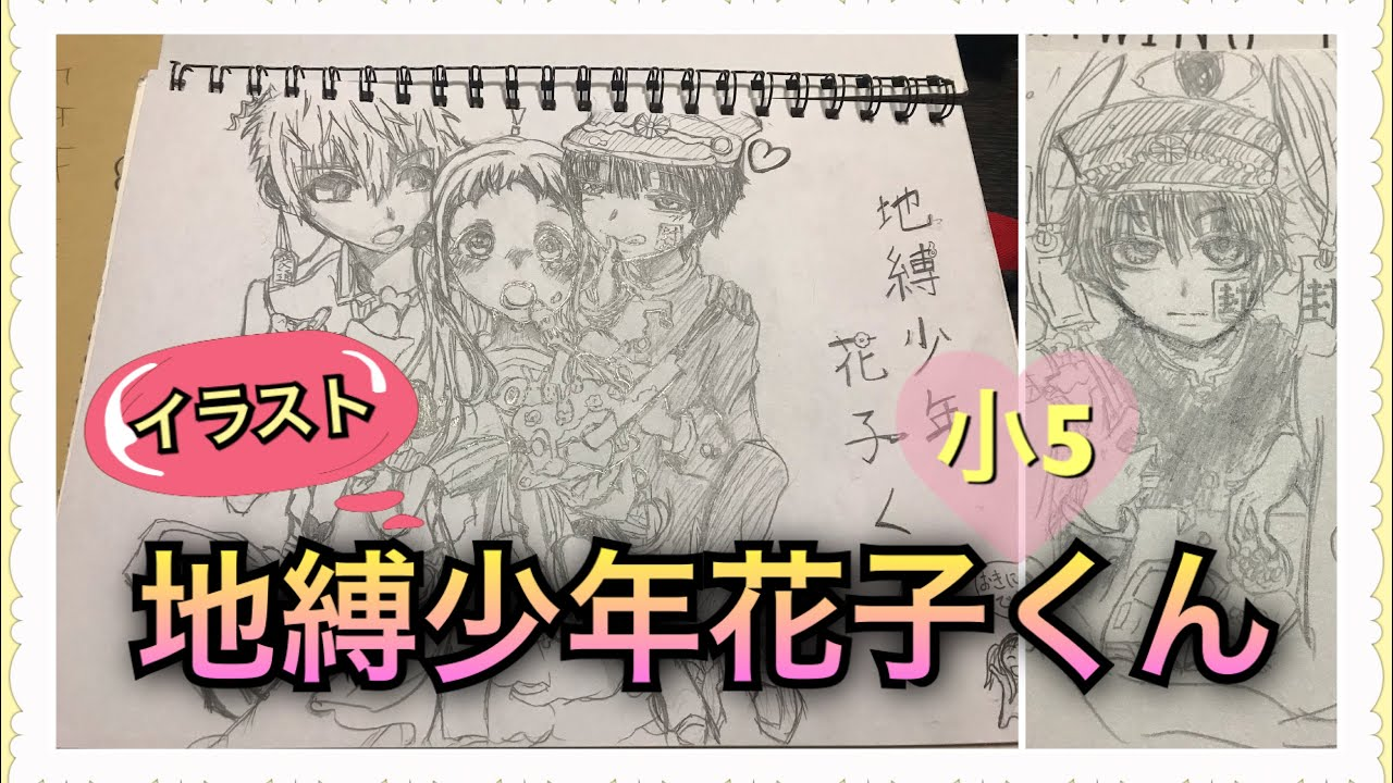 くん 花子 自縛 イラスト 少年