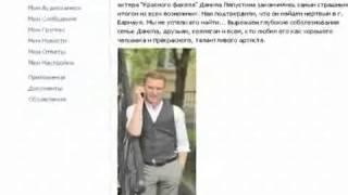 Актер Даниил Ляпустин найден мертвым в Барнауле