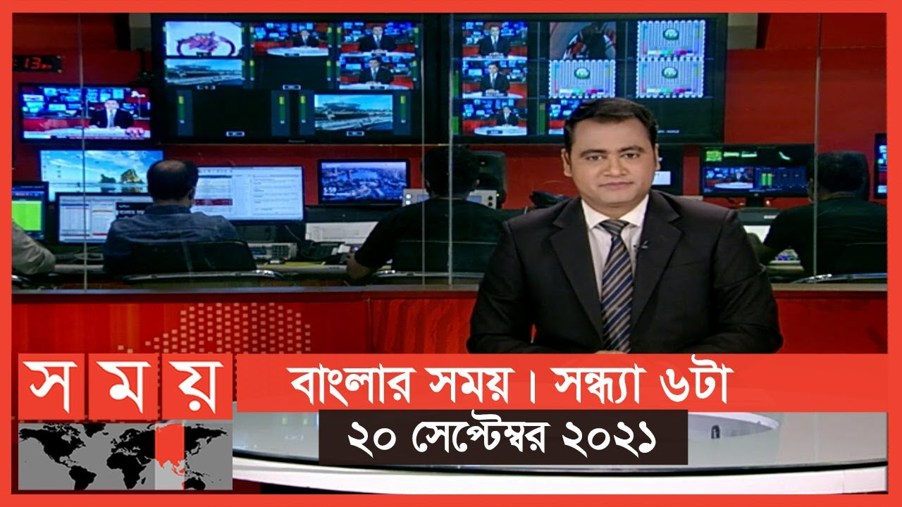 Download বাংলার সময় | সন্ধ্যা ৬টা | ২০ সেপ্টেম্বর ২০২১ | Somoy tv News 6pm | Latest Bangladeshi News