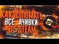 Как накрутить достижение и часы в играх Steam!