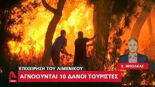 Τουλάχιστον δύο νεκροί από την πυρκαγιά - AlphaTV 23.07.2018