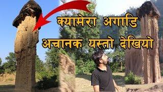यो भिडियो हेरेपछी तपाईं पनि चकित पर्नुहुनेछ , क्यामेराको अगाडि अजिब ढुङ्गा देखियो     Dwangpur