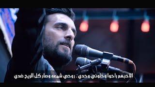 قصيدة ماخذوني - محمد الحلفي - الحان الحاج باسم الكربلائي - مجالس محرم 1440هـ 2018م