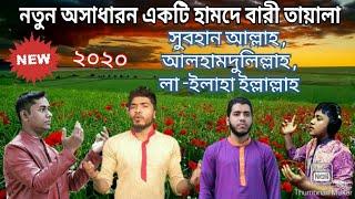 জিকির সংগীত সুবহানআল্লাহ আলহামদুলিল্লাহ Subhanallah-alhamdulillah-টাইফুন Protidan প্রতিদান Tv