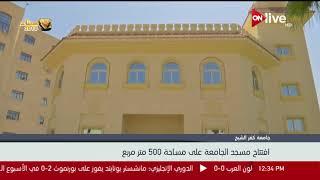 افتتاح مسجد جامعة كفر الشيخ على مساحة 500 متر مربع