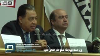 تفاصيل بروتوكول جديد لإنشاء أول مصنع لإنتاج أدوية الأورام في مصر