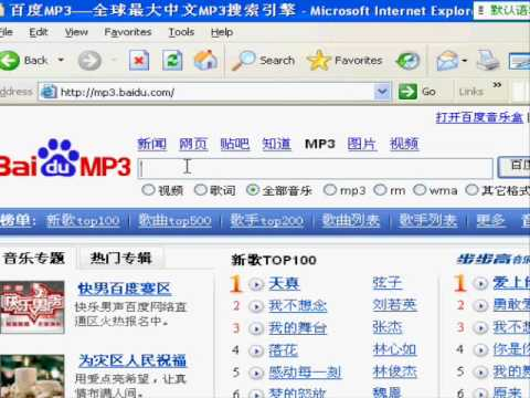 how to download mp3 from baidu - YouTube