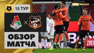 23.11.2018 Локомотив - Урал - 1:2. Обзор матча