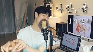 볼빨간사춘기 - 나만, 봄 (많이들 원하셔서 완곡했어요) 남자 +5key  | cover by 홍영구