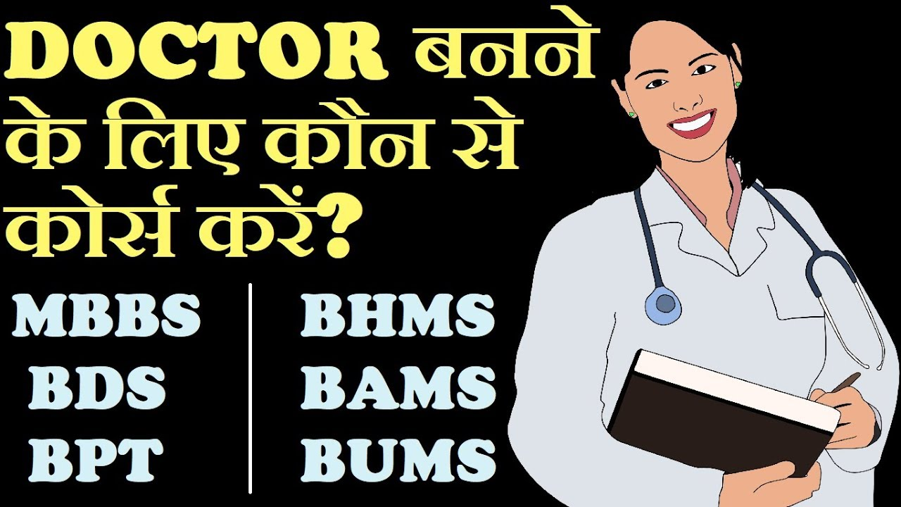 Doctor Banne ke liye course | Doctor Kaise Bane | Dentist kaise bane |  homeopathic doctor kaise bane