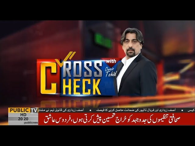 Cross Check with Owais Tohid | 19 June 2019 | Public News