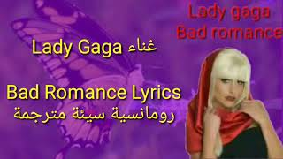 Bad Romance lyrics مترجمة - Lady Gaga