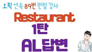 오픽 레스토랑 1탄 (14번) AL답변 / 천안 불당동…