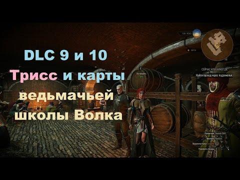 видео: Где найти карты снаряжения Школы Волка из 9 и 10 dlc Ведьмак 3