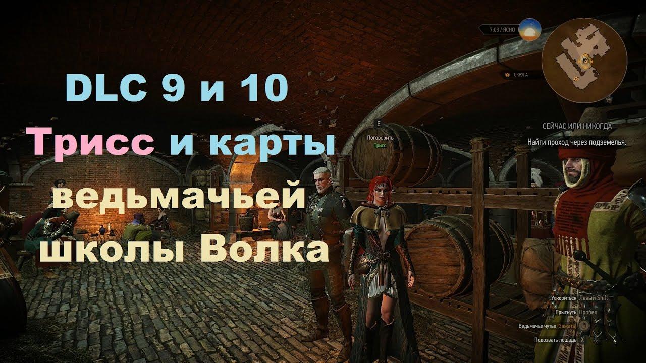 Ведьмак 3 10 dlc