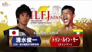LETHWEI ラウェイ 清水俊一 vs トゥン・ルイン・モー  Syunichi Shimizu VS Tun Lwin Moe【LETHWEI in Japan7~勇気~】