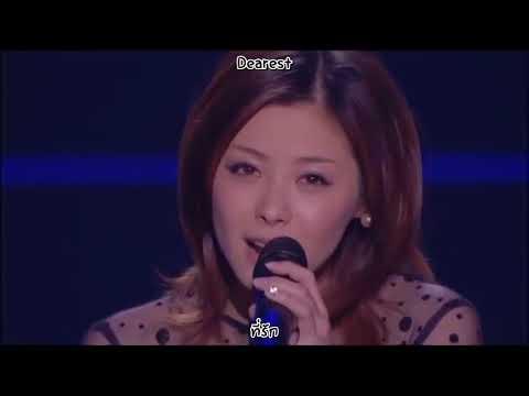 Matsuura Aya - Dearest. (LIVE) (Thai sub)