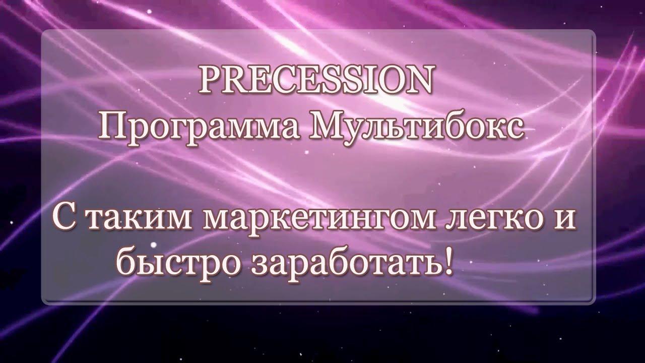 PRECESSION.   Как быстро заработать в программе Мультибокс