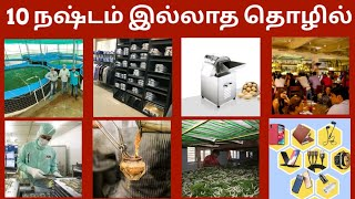 Top 10 Profitable Business Idea In Tamil | Small business idea in Tamil | Tamilnadu