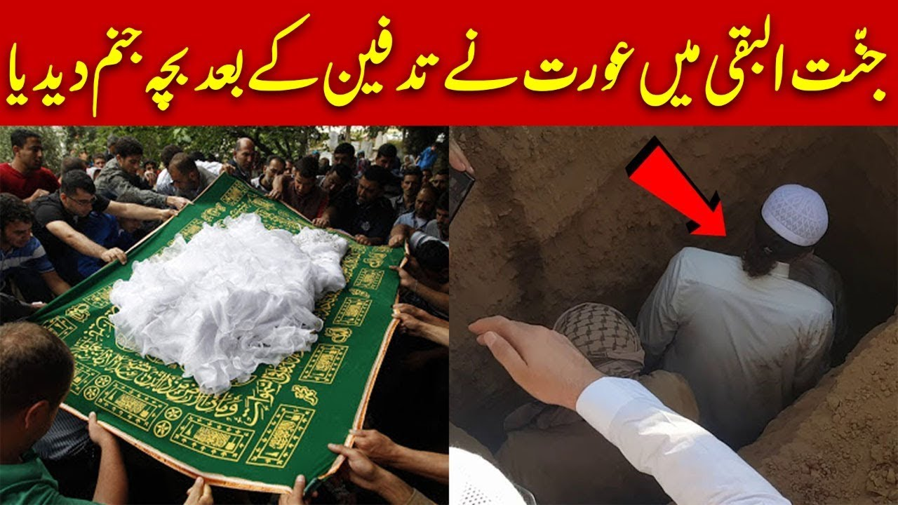 Miracle Of Allah Happened With A Women In Jannat Ul Baqi || Ilm Ki Baat