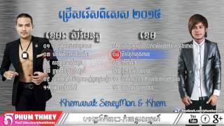 Khemarak Sereymon, Khem, New Songs 2016, ខេមរៈ សិរីមន្ត, ខេម, Non Stop, Best Collection