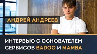 Интервью c Андреем Андреевым, основателем badoo.com и mamba.ru