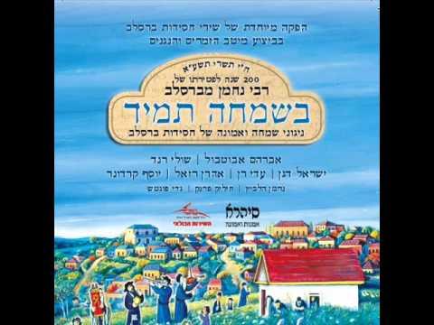 ישראל דגן מצוה גדולה להיות בשמחה תמיד