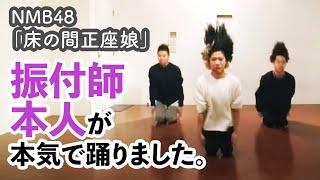 新生NMB48の「床の間正座娘」、振付けてみました! ぜひみなさんもご一緒に、姿勢を正して床の間で正座を♪ 振付:CRE8BOY ダンス:CRE8BOY ▽NMB48「床の間 ...
