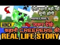 असली कहानी CREEPERS की || REAL LIFE STORY OF CREEPERS || STORY IN HINDI