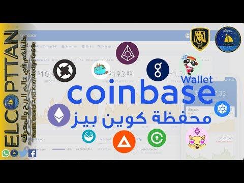 تحديثات محفظة Coinbase - حقيقة الربح من المحفظة - أفضل محفظة بيتكوين أونلاين 2019