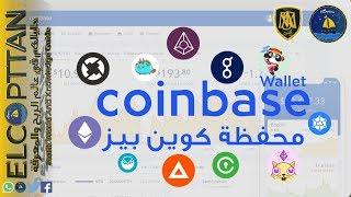 تحديثات محفظة Coinbase حقيقة الربح من المحفظة أفضل محفظة بيتكوين أونلاين 2019