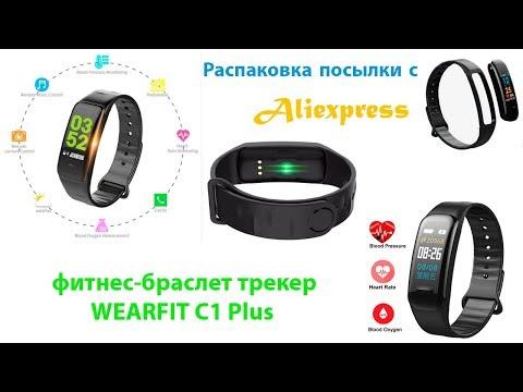 Распаковка посылки с Aliexpress фитнес браслет трекер WEARFIT C1 Plus