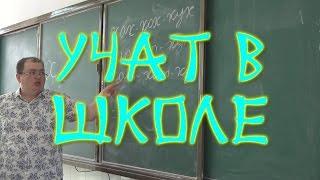 Урок русского язык в китайской школе. Школьные будни.
