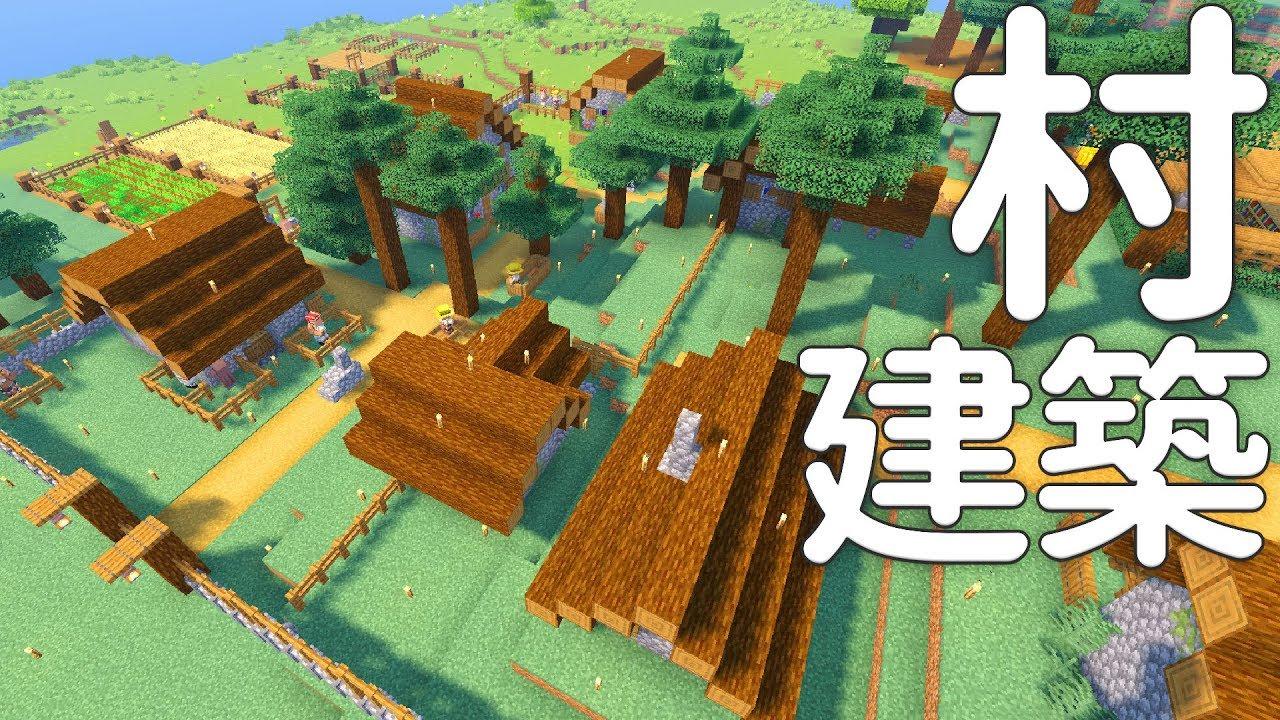 柵 マイクラ 【マイクラ】おしゃれなのに鉄壁!村の囲い方完全版~星降る夜の物語#2~