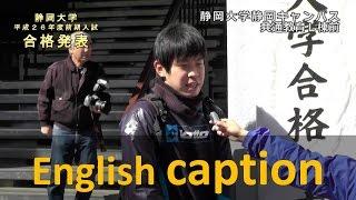 合格発表!インタビュー H26年度前期入試 - 静岡大学 静岡キャンパス