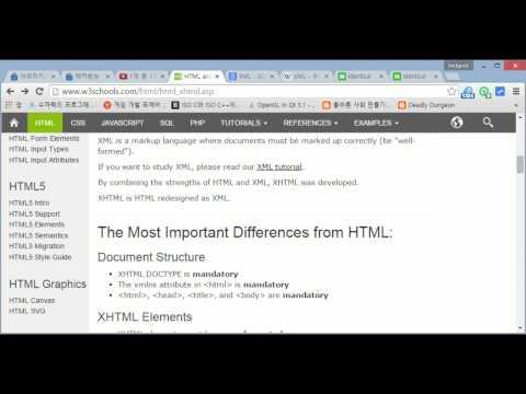 html 강좌18 - XHTML