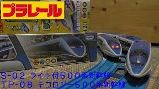 500系 新幹線 プラレールの一覧