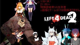 [LIVE] 【L4D2コラボ】特殊感染者VS生存者【VTuber8人】