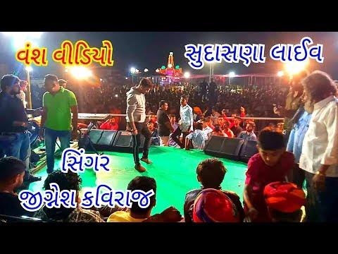 Jignesh Kaviraj    Hathtara Kemna Kapay Bijani Medi Cholta    Vansh Video Sudasna 2019