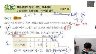 유형쎈 확률과 통계 07 통계적 추정 대표문제
