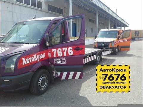 Вызвать эвакуатор 7676 круглосуточно в Минске и РБ, автопомощь, эвакуация новых автомобилей