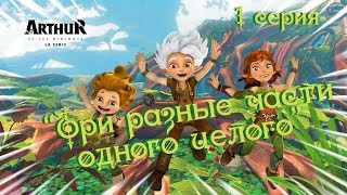 сериал Артур и минипуты, серия 1
