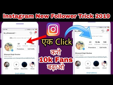 instagram followes kaise badhaye || how to increase instagram followers  2019 | Technical Booster